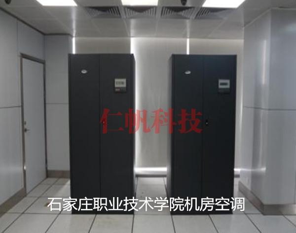 数据机房空调维修